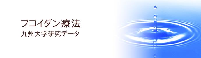 九州大学による低分子化フコイダン研究データ