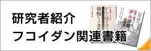 低分子化フコイダン研究者・関連書籍