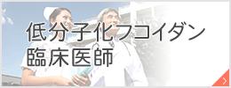 低分子化フコイダン臨床医師