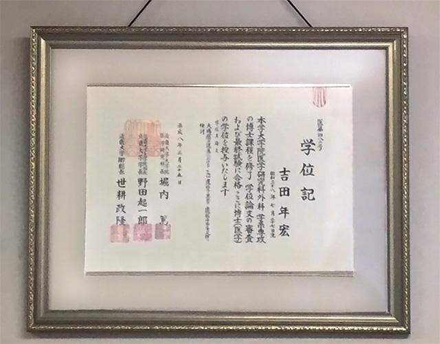 吉田年宏 学位記