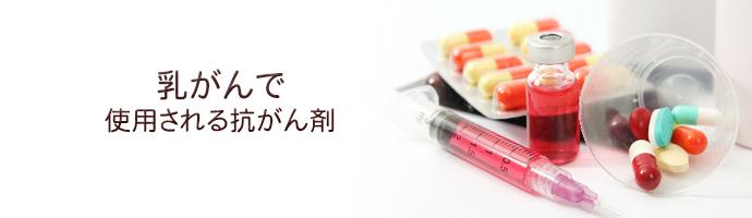 乳がんで使用される抗がん剤