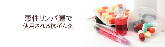 悪性リンパ腫で使用される抗がん剤