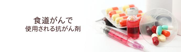 食道がんで使用される抗がん剤