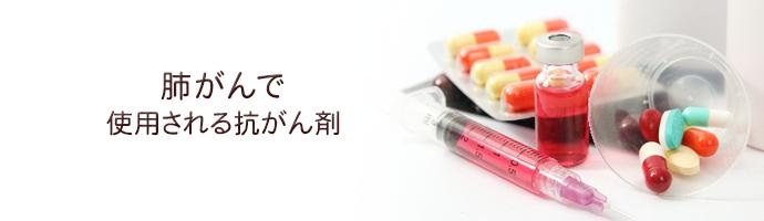 肺がんで使用される抗がん剤