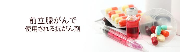 前立腺がんで使用される抗がん剤