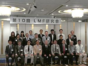 第10回LMF研究会