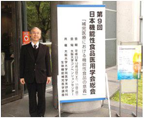 第9回日本機能性食品医用学会総会-大阪