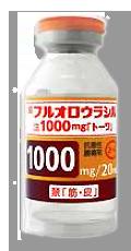 5-FU(ファイブエフユー)