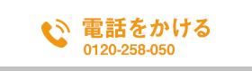 tel:0120258050