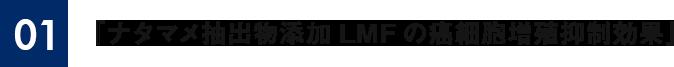 『ナタマメ抽出物添加LMFの癌細胞増殖抑制効果』