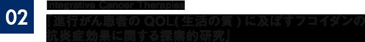 『進行がん患者のQOL(生活の質)に及ぼすフコイダンの抗炎症効果に関する探索的研究』
