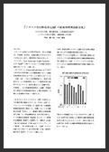 『ナタマメ抽出物添加LMFの癌細胞増殖抑制効果』論文