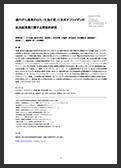 『進行がん患者のQOL(生活の質)に及ぼすフコイダンの抗炎症効果に関する探索的研究』論文