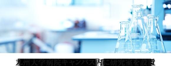 九州大学病院内に研究室を設置