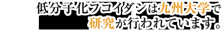 低分子化フコイダンは九州大学で創薬に向けての研究が行われています。