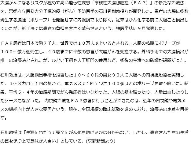 大腸がんリスク低下 京都府立医大、遺伝性疾患「FAP」新治療