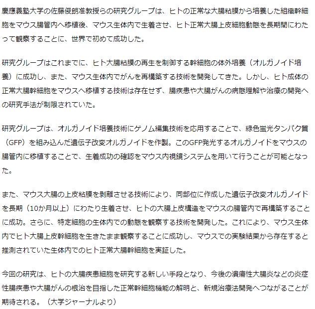 ヒトの正常大腸上皮をマウスの腸内で再現、大腸がん治療に期待 慶應義塾大学