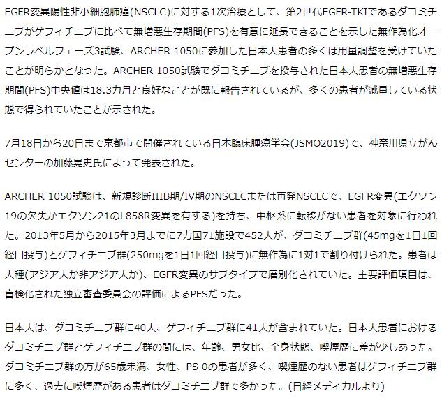 日本人EGFR変異陽性非小細胞肺がんでビジンプロ錠減量投与でも効果