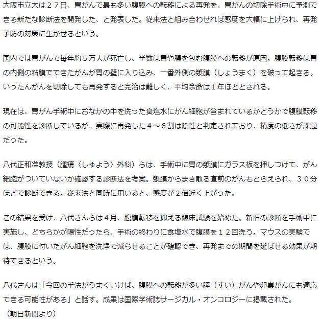 胃がんの切除手術中に腹膜転移予測診断法を開発-大阪市大