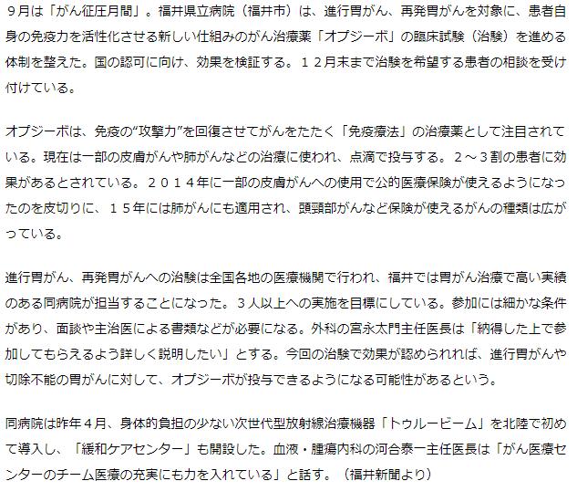 進行胃がん、再発胃がん対象オプジーボ臨床試験-福井県立病院