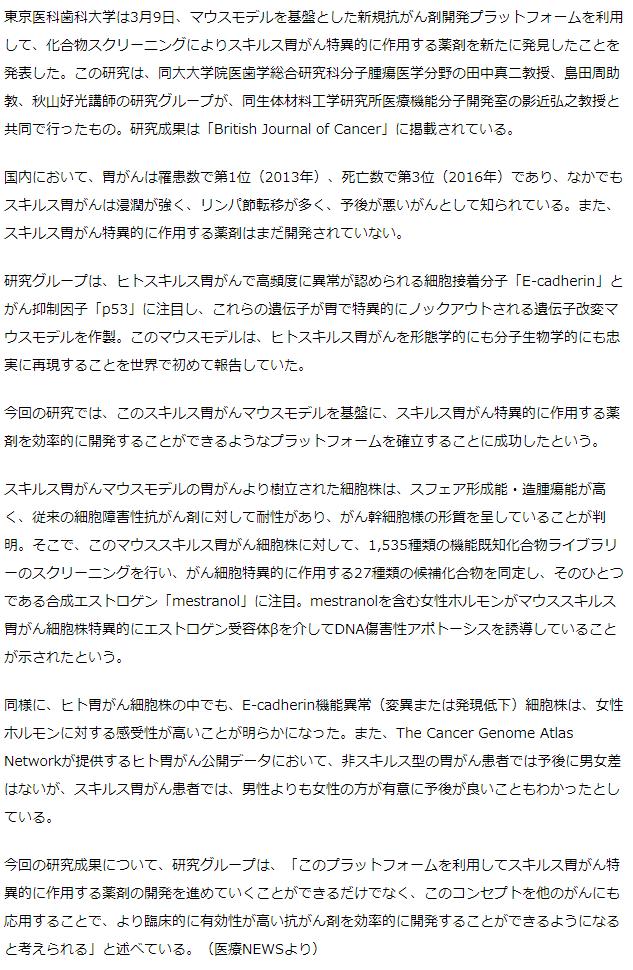 スキルス胃がんに対して特異的に作用する薬剤を同定-東京医歯大