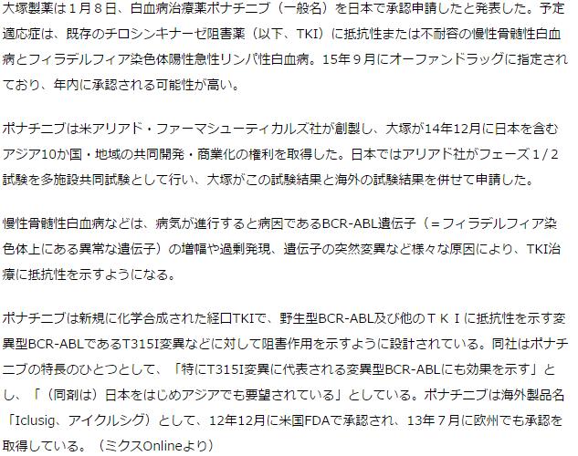白血病治療薬ポナチニブ(一般名)を日本で承認申請
