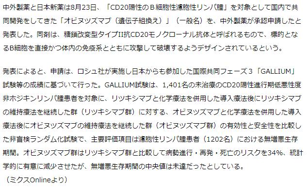 中外製薬 濾胞性リンパ腫治療薬としてオビヌツズマブを承認申請 日本新薬と共同開発
