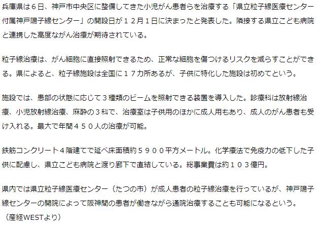 小児がんで高度治療、神戸陽子線センター12月開設