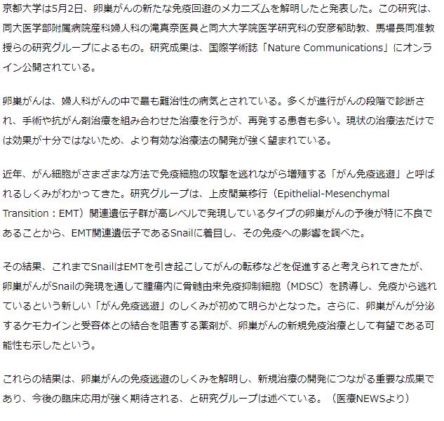 卵巣がんにおける、新しい「がん免疫逃避」のしくみを解明-京大