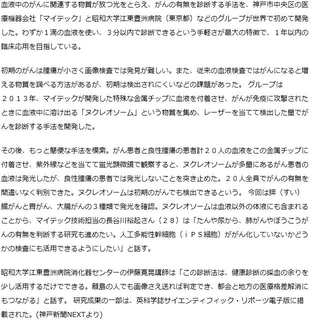 血液1滴3分で神戸の企業共同開発1年以内に臨床応用へ