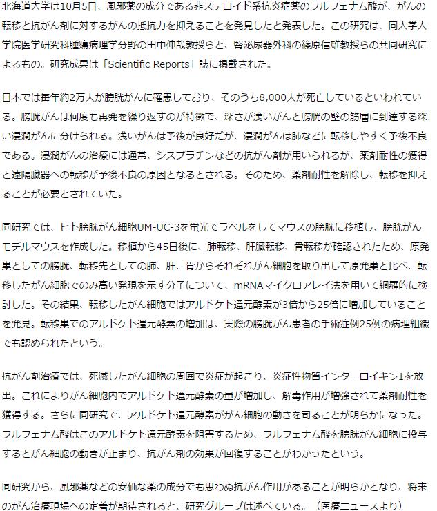 風邪薬成分フルフェナム酸、がんの転移抑制に有効-北海道大学