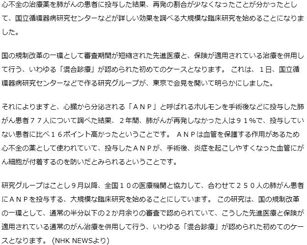 """審査短縮の先進医療と""""混合診療""""初認定"""
