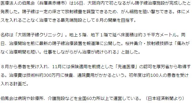 伯鳳会、陽子線でがん治療「大阪陽子線クリニック」 8月開業