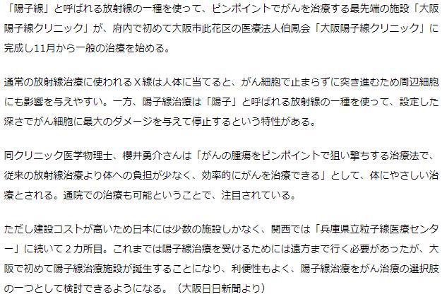 大阪府初の陽子線クリニック完成、11月から一般治療開始