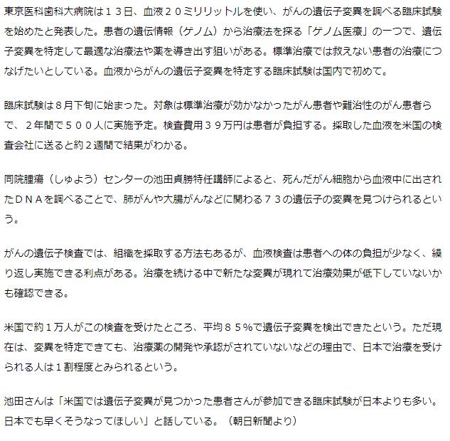 がん遺伝子変異を調べる国内初臨床試験開始-東京医科歯科大