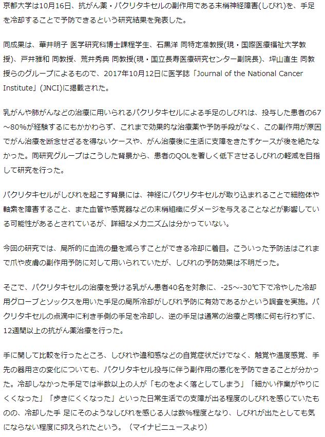抗がん薬・パクリタキセルの副作用を、冷却で予防-京都大学