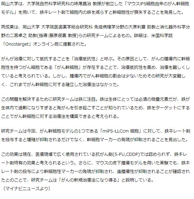 鉄キレート剤でがん幹細胞マーカー発現抑制 岡山大学