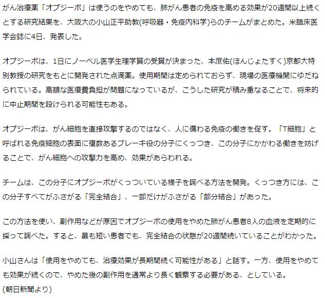 オプジーボ止めても効果20週以上持続 阪大チーム