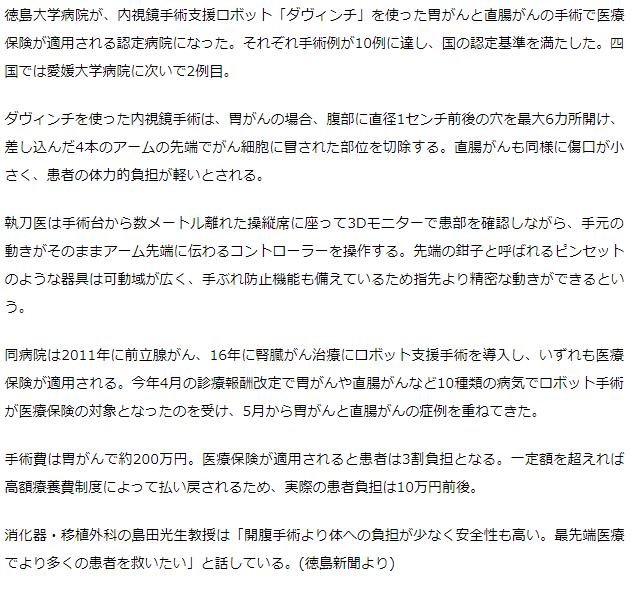 徳島大学病院 ロボット手術への保険適用 胃・直腸がんにも拡大