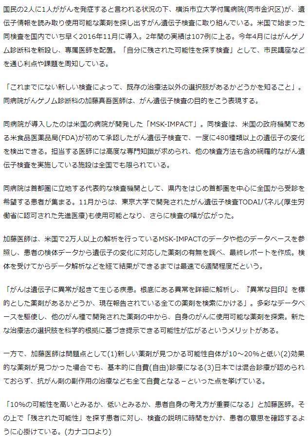 がん治療 可能性ある薬剤探索 横浜市大病院 実績107例