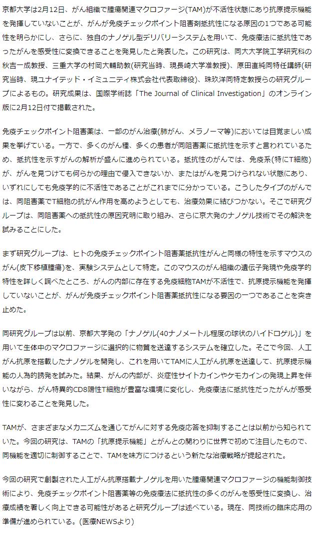 免疫チェックポイント阻害薬の耐性克服に成功-京都大学