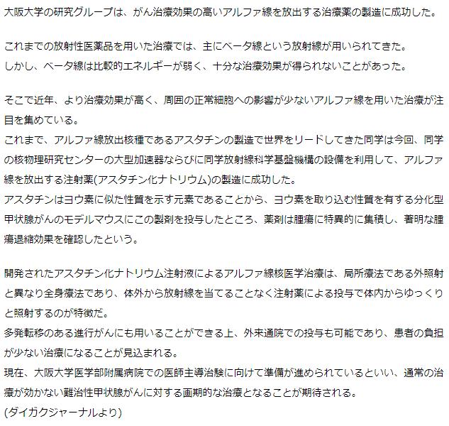アルファ線を放出する注射液を開発-大阪大学