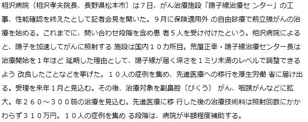 がんに照射「陽子線治療」施設、松本・相沢病院が整備