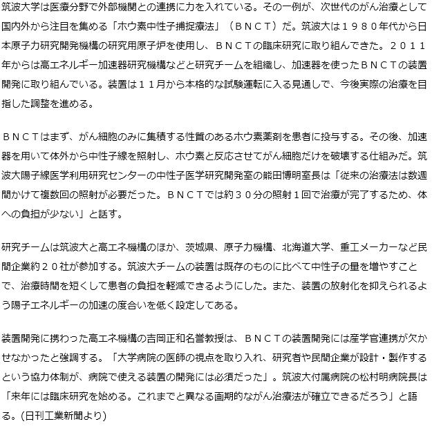 筑波大学の次世代がん治療法「BNCT」