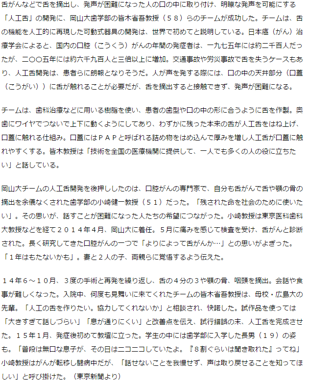 「人工舌」の開発に、岡山大チームが成功