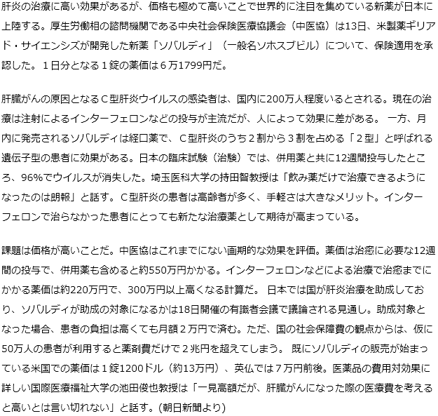 C型肝炎の新薬が日本上陸