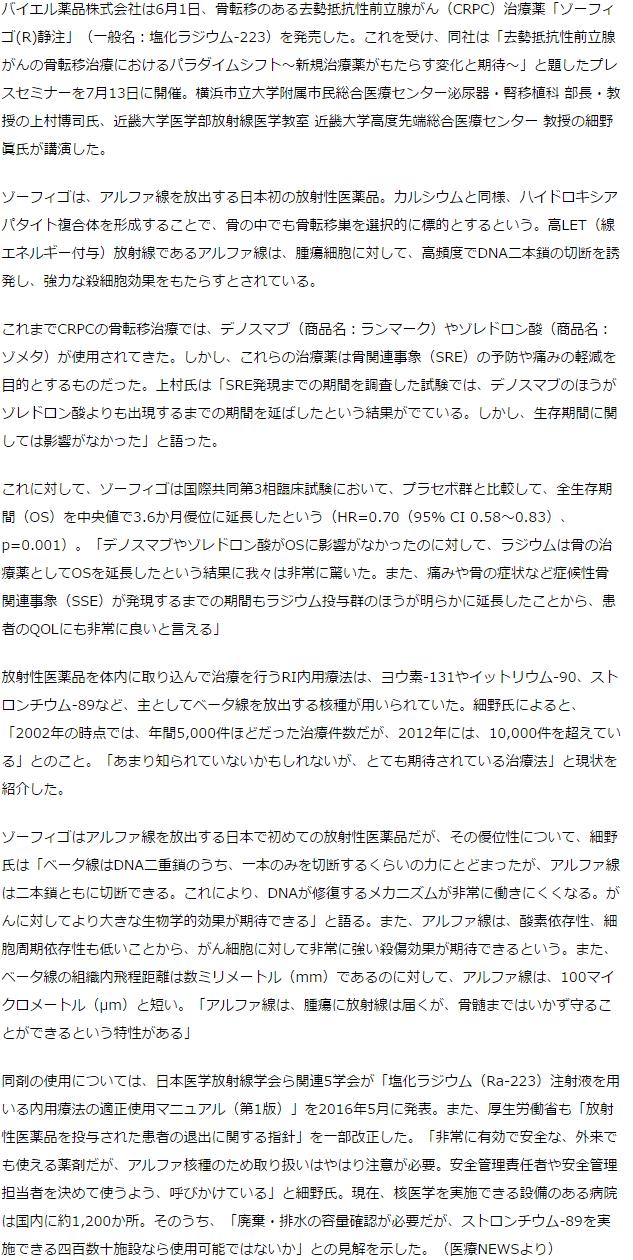 日本初の放射性医薬品ゾーフィゴ 去勢抵抗性前立腺がんで効果