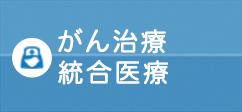 癌治療統合医療