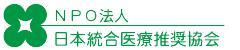 がん治療ならNPO法人日本統合医療推奨協会